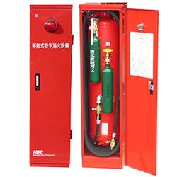 日本ドライ PAN-100EMX 移動式粉末消火設備 ※リサイクルシール付