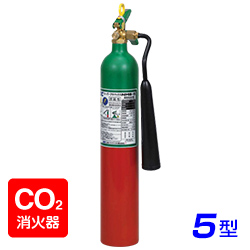 【2020年製】日本ドライ スーパーアルマックス NMB-5 二酸化炭素 消火器(アルミ製・非磁性体) ※リサイクルシール付