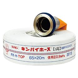 【2020年製】キンパイ商事 65FK-H-Top 屋外用消火栓ホース 65A×20m 0.9MPa ネジ式 型式適合評価合格品(国家検定品)