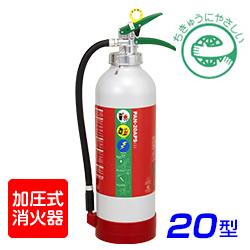 【2020年製】日本ドライ PAN-20APS(I) ABC粉末消火器 20型 加圧式(アルミ製)※リサイクルシール付