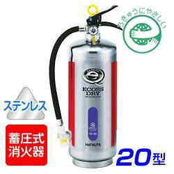 【2020年製】ハツタ PEP-20S ABC粉末消火器 20型 蓄圧式 ステンレス製 ※リサイクルシール付