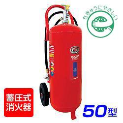 【2018年製】ハツタ PEP-50 大型 ABC粉末消火器 50型蓄圧式 ※リサイクルシール付