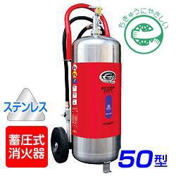 【2019年製】ハツタ PEP-50S 大型 ABC粉末消火器 50型 蓄圧式 ステンレス製 ※リサイクルシール付