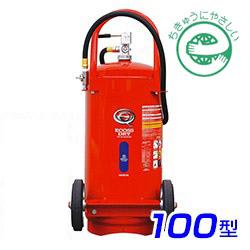 【2020年製】ハツタ PEP-100HS 大型 ABC粉末消火器 100型 蓄圧式 ※リサイクルシール付