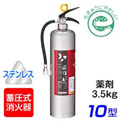 【2020年製】ヤマト YAS-10DII 蓄圧式 ABC粉末消火器 10型(薬剤3.5kg) ステンレス製 ※リサイクルシール付