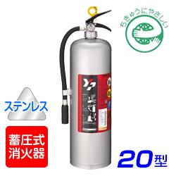 【2018年製】ヤマト YAS-20XII 蓄圧式 ABC粉末消火器 20型 ステンレス製 ※リサイクルシール付