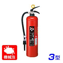 【2020年製】ヤマト YVF-3 機械泡 消火器 3型 蓄圧式 ※リサイクルシール付