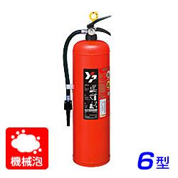 【2020年製】ヤマト YVF-6 機械泡 消火器 6型 蓄圧式 ※リサイクルシール付
