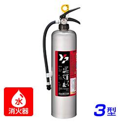【2020年製】ヤマト アクアシューター YWS-3X 水(浸潤剤等入り)消火器 3型 蓄圧式 ステンレス製 ※リサイクルシール付