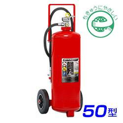 【2020年製】モリタ宮田 ハイパークイーン EF50 ABC粉末消火器 50型 蓄圧式 ※リサイクルシール付