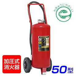 【2018年製】モリタ宮田 ハイパーキング EFC50 ABC粉末消火器 50型 加圧式 ※リサイクルシール付