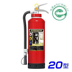 【2019年製】モリタ宮田 ハイパーキング EFC20D ABC粉末消火器 20型 加圧式 ※リサイクルシール付