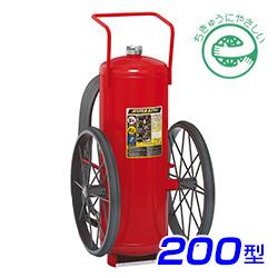 【2020年製】モリタ宮田 ハイパーキング EFC200 ABC粉末消火器 200型 加圧式 ※リサイクルシール付