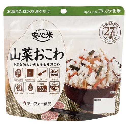 アルファ米 スタンドタイプ 安心米(山菜おこわ) 50食
