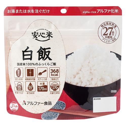 アルファ米 スタンドタイプ 安心米(白飯) 50食