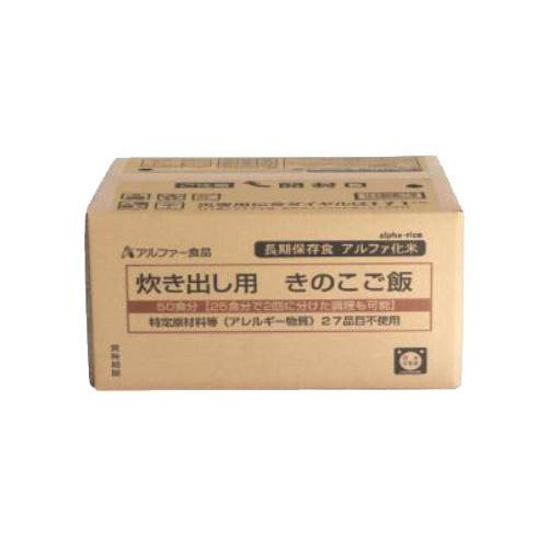 災害救助用アルファ化米(きのこご飯)50食タイプ