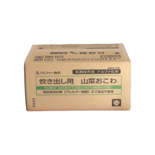 災害救助用アルファ化米(山菜おこわ)50食タイプ