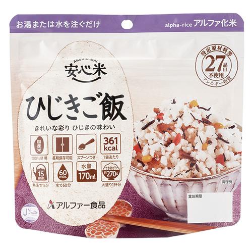 アルファ米 スタンドタイプ 安心米(ひじきご飯) 50食
