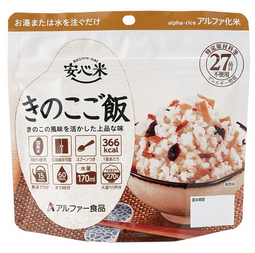アルファ米 スタンドタイプ 安心米(きのこご飯) 50食