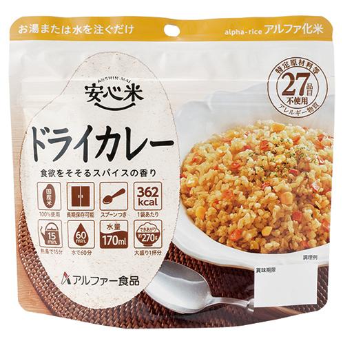 アルファ米 スタンドタイプ 安心米(ドライカレー) 50食