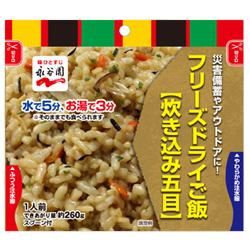 永谷園 フリーズドライご飯 炊き込み五目 85g 50食