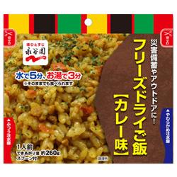 永谷園 フリーズドライご飯 カレー味 85g 50食