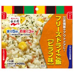 永谷園 フリーズドライご飯 ピラフ味 85g 50食