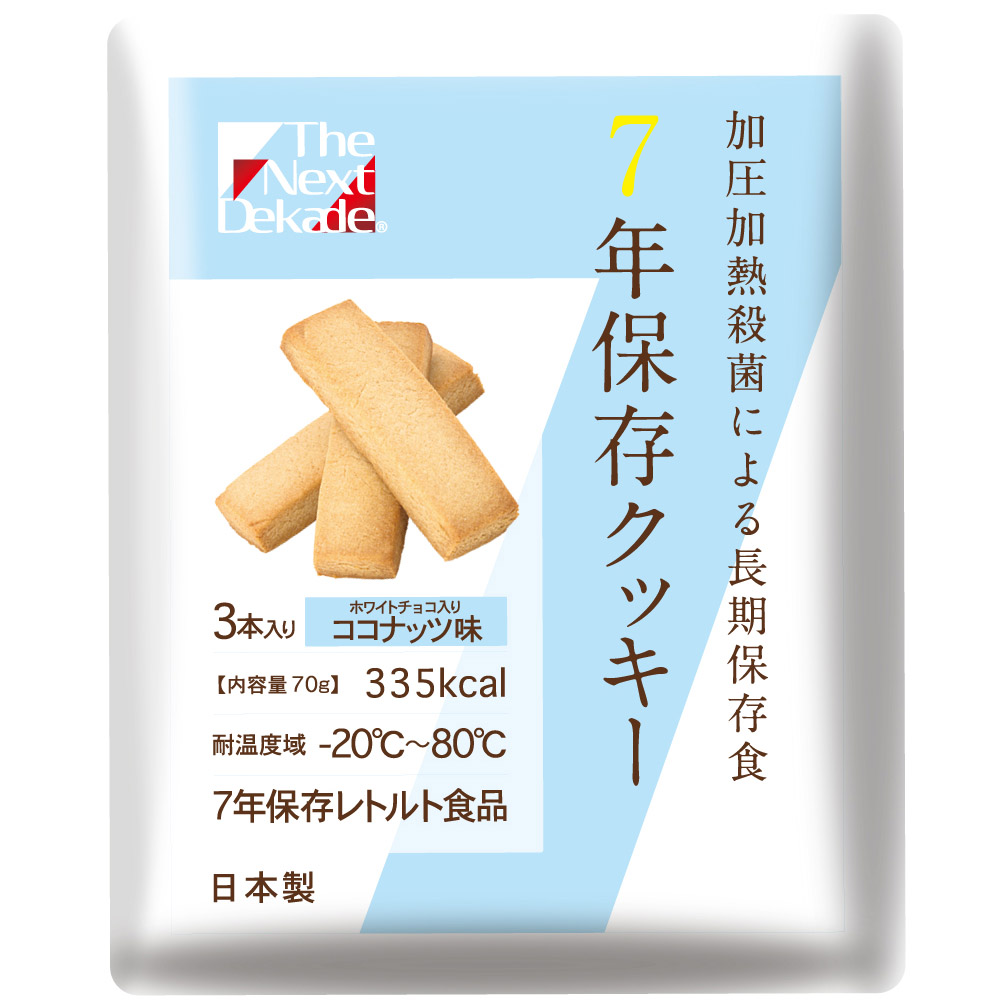 The Next Dekade 7年保存クッキー ココナッツ 50袋入り