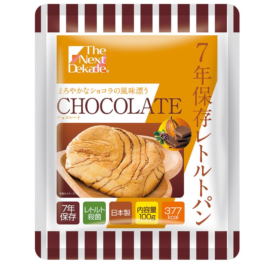The Next Dekade 7年保存レトルトパン チョコレート 50袋入り