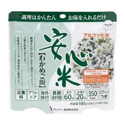 アルファ米 スタンドタイプ 安心米(わかめご飯)50食
