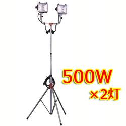 ハロゲン投光機 500W×2灯