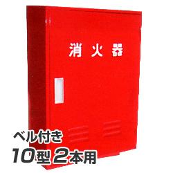 岩崎製作所 消火器 格納箱 (10型2本用) ベル付 ステンレス製 (25BB02SU-BELL)