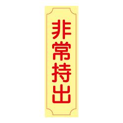 防災用品の事なら当店にお任せください ブランド激安セール会場 お買物合計11 000円以上で送料無料 受賞店 蓄光式 白地 AAS15 非常持出標識ステッカー