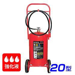 【受注生産品】ハツタ ALS-20 強化液(アルカリ性) 消火器 20型 蓄圧式 ※リサイクルシール付