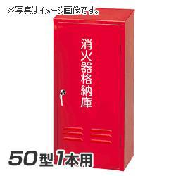 岩崎製作所 消火器 格納箱 (50型1本用) スチール製 (25B50SS)