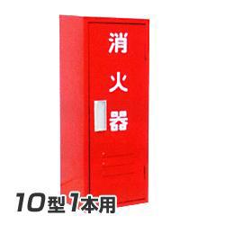 実物 国内正規品 消火器の事なら当店にお任せください お買物合計11 000円以上で送料無料 岩崎製作所 消火器 格納箱 10型1本用 スチール製 25BB01SS B-1BOX