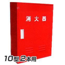 岩崎製作所 消火器 格納箱 (10型2本用) B-2BOX ステンレス製 (25BB02SU)