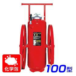 【2020年製】ハツタ CF-100 化学泡消火器100型 ※リサイクルシール付