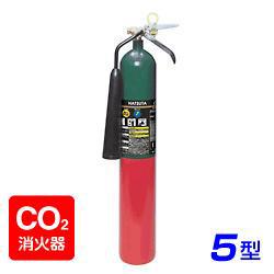 【予約商品:2019年製】ハツタ CG-5 二酸化炭素 消火器 5型 ※リサイクルシール付
