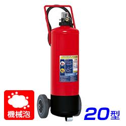 【2020年製】モリタ宮田ハイパーフォームFF20機械泡(水成膜)消火器20型蓄圧式 ※リサイクルシール付