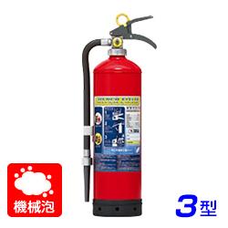 【2020年製】モリタ宮田ハイパーフォームFF3機械泡(水成膜)消火器3型蓄圧式 ※リサイクルシール付