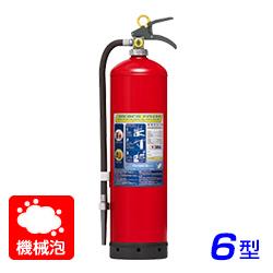【2019年製】モリタ宮田ハイパーフォームFF6機械泡(水成膜)消火器6型蓄圧式 ※リサイクルシール付