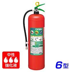 【2020年製】日本ドライ LS-6ND(IV) 中性強化液 消火器 蓄圧式 ※リサイクルシール付
