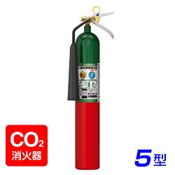 【2020年製】モリタ宮田MCF5二酸化炭素消火器5型 ※リサイクルシール付