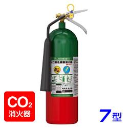 【2020年製】モリタ宮田MCF7二酸化炭素消火器7型 ※リサイクルシール付