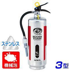 【2018年製】ハツタ MFE-3S 機械泡 消火器 3型 蓄圧式 ステンレス製 ※リサイクルシール付