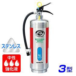 【2020年製】ハツタ NLSE-3S 中性強化液 消火器 3型 蓄圧式 ステンレス製 ※リサイクルシール付