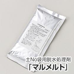 【水害対策】土No袋用脱水処理剤「マルメルト」