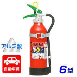 【消火器の事なら当店にお任せください。お買物合計11,000円以上で送料無料】 【2021年製】日本ドライ PAN-6AG(I) 自動車用 ABC粉末消火器 6型(アルミ製)ブラケット付 ※リサイクルシール付