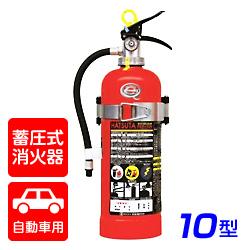 【2019年製】ハツタ PEP-10V 自動車用 ABC粉末消火器 10型 蓄圧式(ブラケット付) ※リサイクルシール付